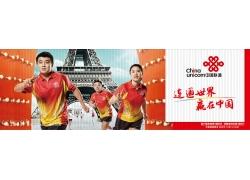 中国联通宣传海报设计PSD素材