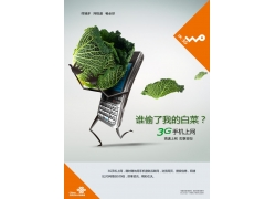 联通3G业务宣传创意设计PSD素材