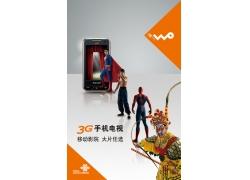 联通3G手机电视宣传单设计PSD素材