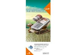 联通手机报业务宣传海报设计PSD素材