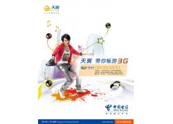 中国电信天翼宣传广告设计PSD素材