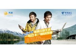 中国电信天翼宣传海报设计