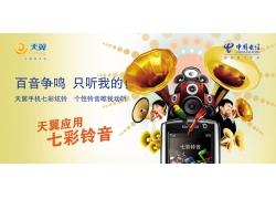 天翼七彩铃音宣传设计PSD素材