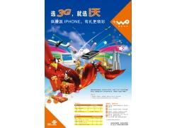 联通3G手机宣传单设计PSD素材
