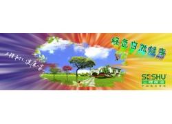 三棵树漆创意宣传牌PSD素材