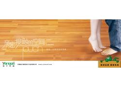 扬子地板创意海报设计PSD素材