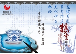 鹤云陶瓷中国风海报PSD分层素材