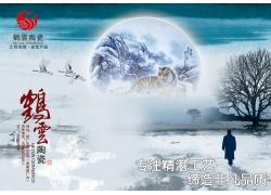 鹤云陶瓷中国风艺术海报PSD分层素材