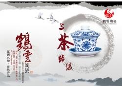 鹤云陶瓷创意设计宣传单设计PSD素材