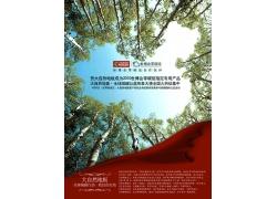 大自然地板宣传单创意设计PSD素材