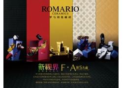 罗马利奥陶瓷宣传海报设计PSD素材