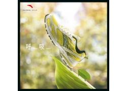 安踏呼吸运动鞋宣传广告PSD素材