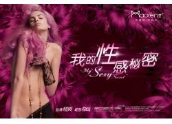 性感猫人内衣广告PSD素材