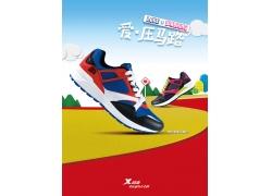 特步情侣款复古跑鞋展板PSD分层素材