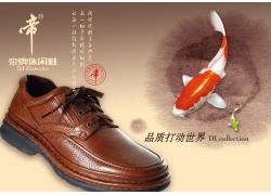 帝牌皮鞋广告海报PSD素材