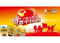 白象方便面宣传海报PSD分层素材