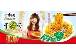 康师傅干拌面宣传广告PSD素材