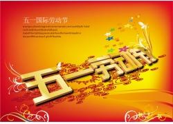 国际劳动节宣传海报模板
