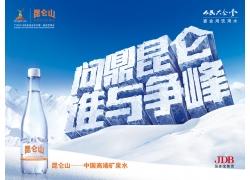昆仑山中国高端矿泉水海报PSD素材