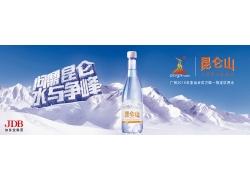 昆仑山纯净水广告分层PSD素材