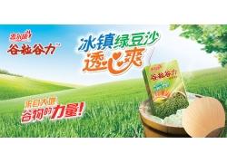 惠尔康谷物饮料广告设计PD素材