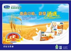君乐宝麦香牛奶海报PSD分层素材