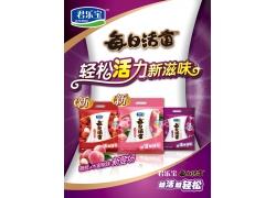 君乐宝每日活菌产品广告模板PSD分层素材