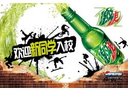 激浪饮品创意海报PSD分层素材