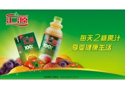 汇源果汁广告设计模板