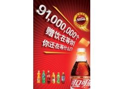 可口可乐饮料宣传海报设计PSD素材