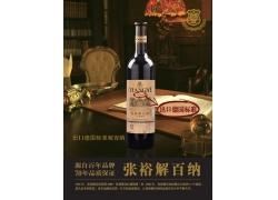张裕品牌红酒广告设计PSD素材