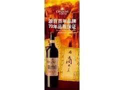 张裕品质保证红酒广告PSD素材