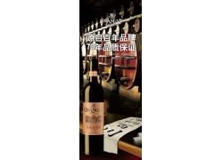 张裕百年品牌红酒广告PSD素材