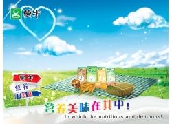 蒙牛营养美味早餐奶海报设计PSD素材