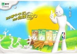 蒙牛早餐奶卡通奶人宣传海报PSD素材