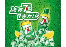 冰爽七喜冷饮海报设计PSD素材