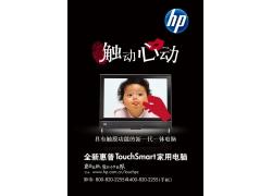 惠普新一代一体电脑海报PSD素材