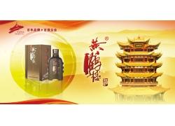 黄鹤楼酒宣传海报设计PSD素材