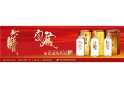 黄鹤楼酒宣传广告设计PSD素材
