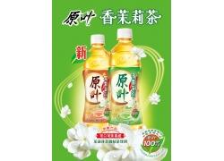 雀巢原叶香茉莉茶广告PSD素材