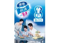 雀巢优活纯净水广告设计PSD素材