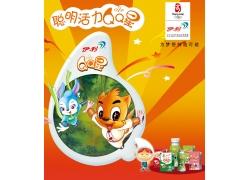 QQ星儿童助长牛奶广告设计PSD素材