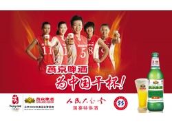 燕京啤酒为中国干杯海报PSD素材