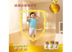 多美滋奶粉婴幼儿健康海报PSD素材