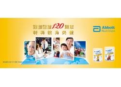 雅培全球120周年海报PSD素材