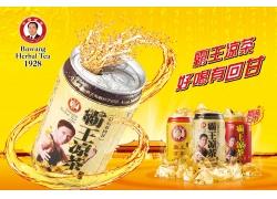 霸王凉茶创意广告模板PSD分层素材