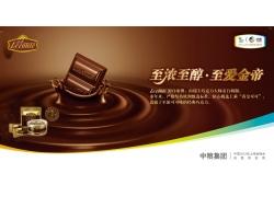 金帝巧克力创意海报模板PSD分层素材