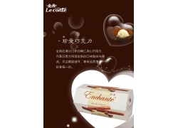 金帝珍爱巧克力海报模板PSD分层素材