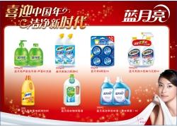 蓝月亮洁厕剂生活用品广告模板