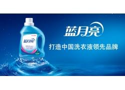蓝月亮领先品牌洗衣液广告模板